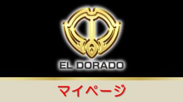 「エルドラード」マイページを自分好みにアレンジしよう