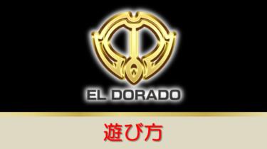 【オンパチELDORADO】誰でも出来るオンラインパチンコ・スロットのやり方・遊び方8つのポイント