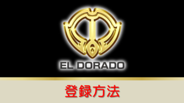 オンパチELDORADO(エルドラード)の【登録方法】